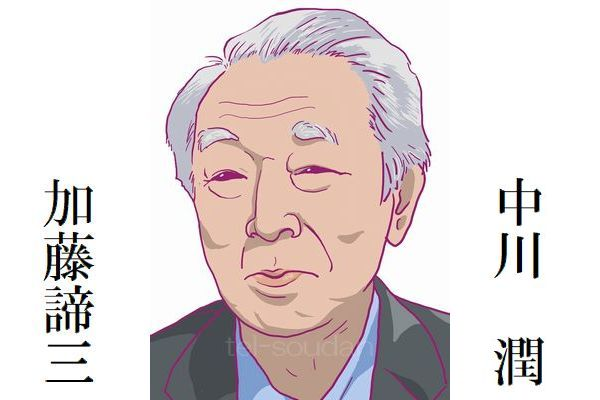 加藤諦三・中川潤